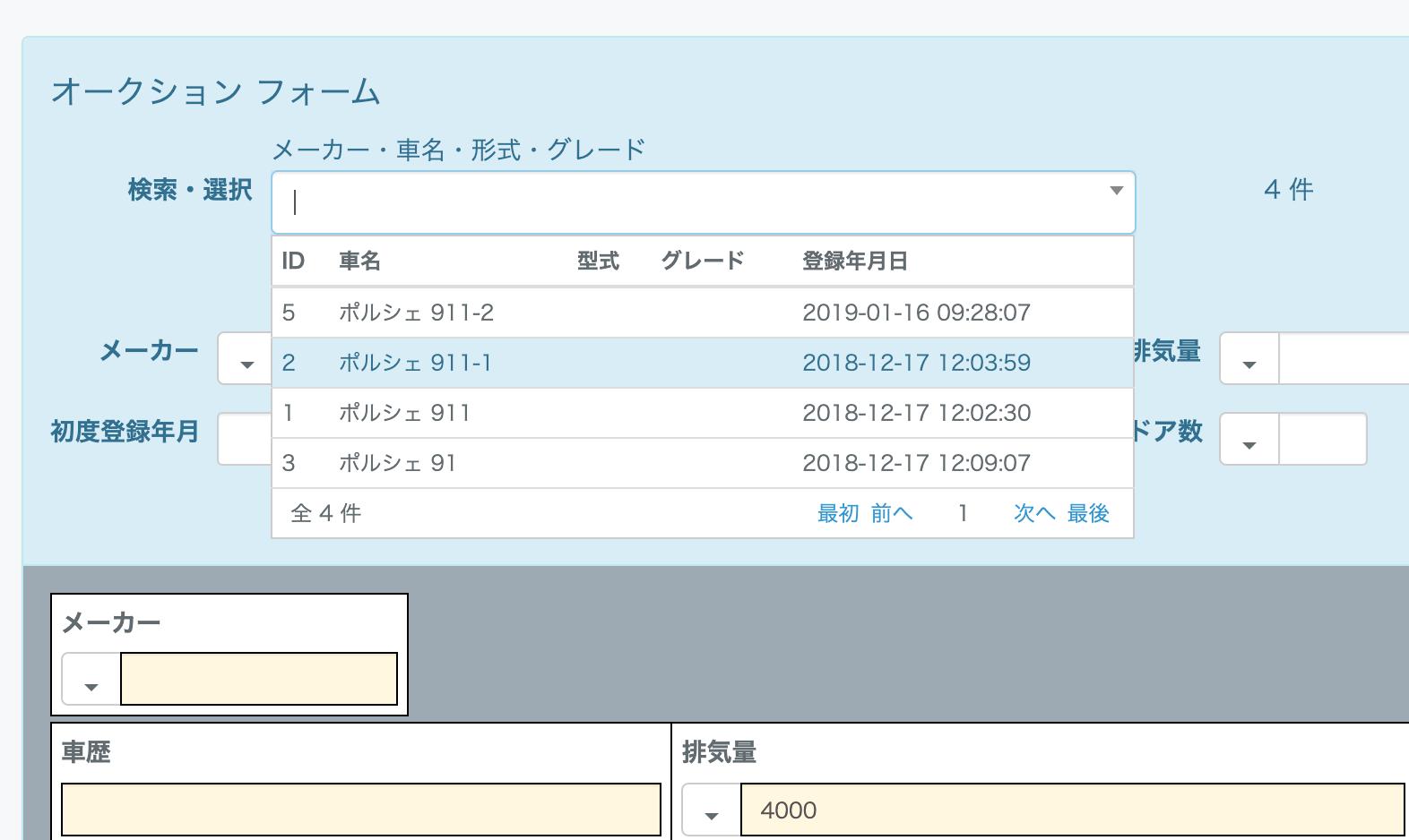 オークションフォーム画面