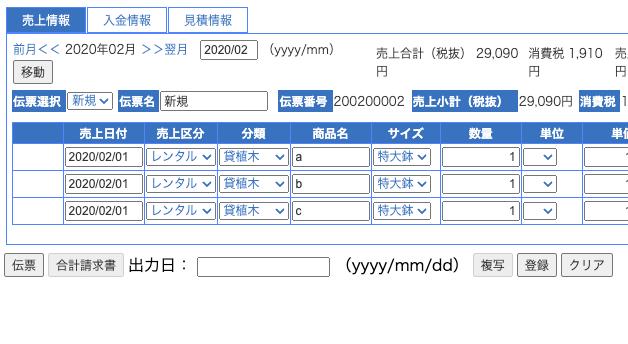 伝票管理画面